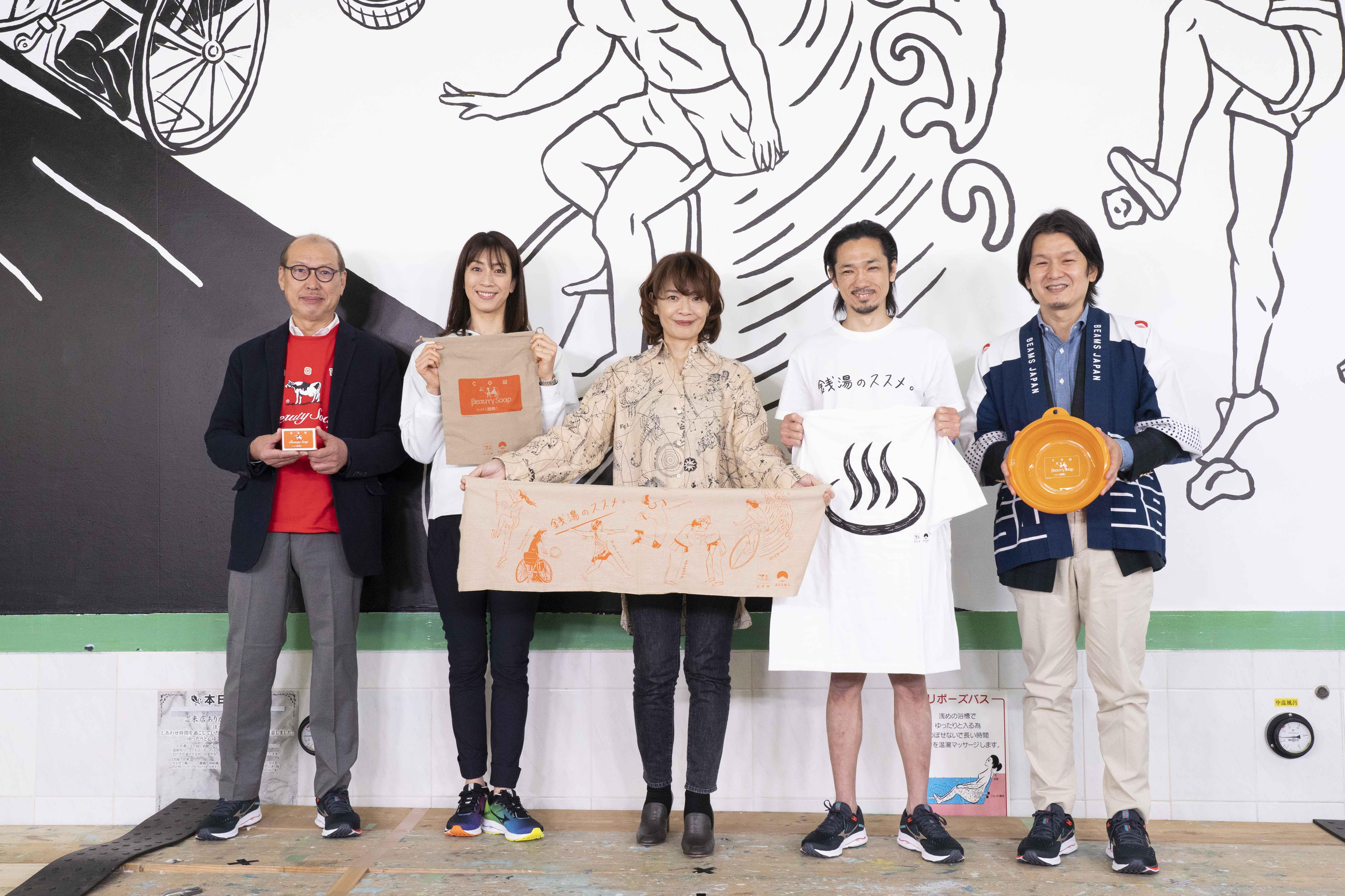 牛乳石鹸 × BEAMS JAPAN「銭湯のススメ。2021」 (2)