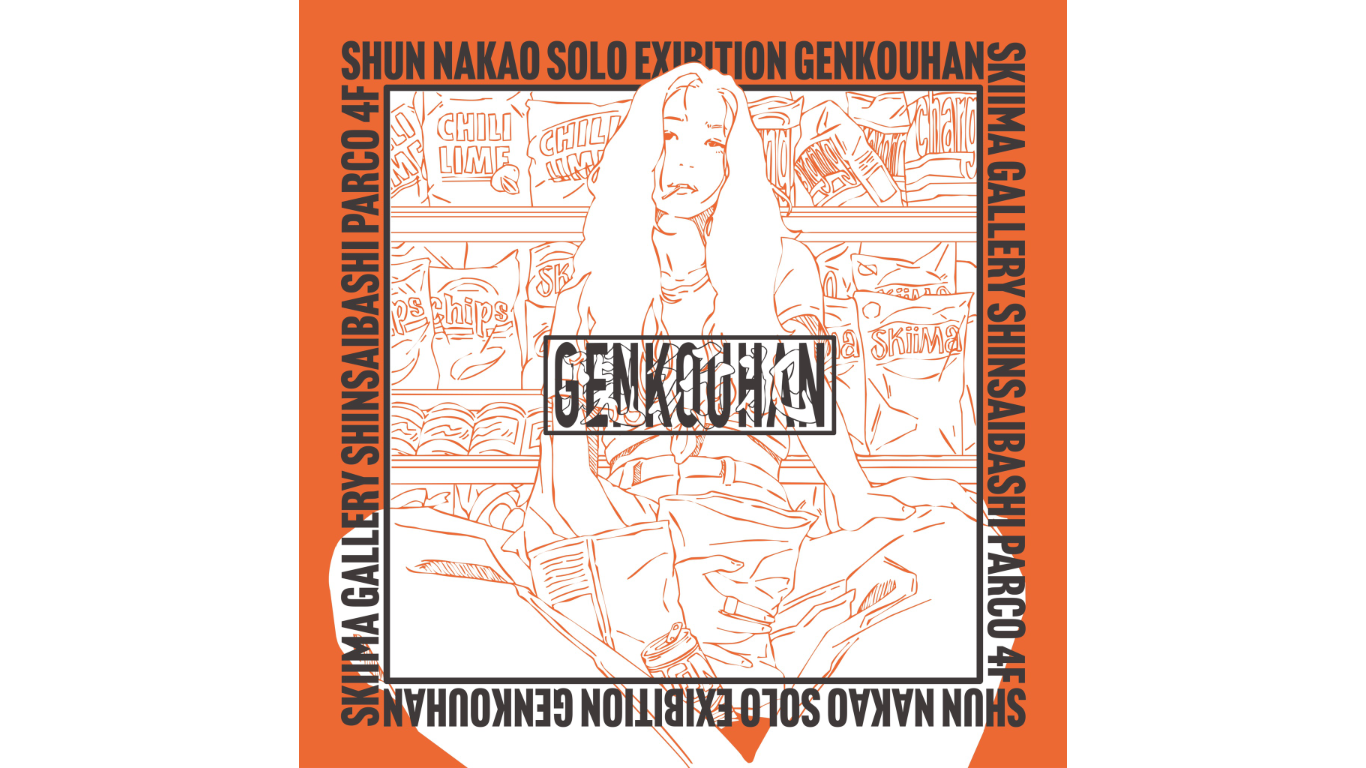 SHUN NAKAO 「現行犯GENKOUHAN」 SkiiMa(スキーマ)