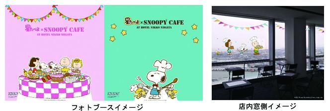 星たべよ×スヌーピーCafé @ホテル日航新潟 (3)
