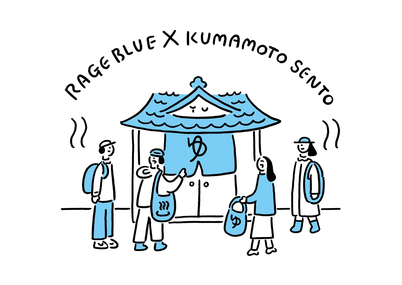 AGEBLUE(レイジブルー)×熊本銭湯(熊本県公衆浴場業生活衛生同組合)×サウナボーイ (2)