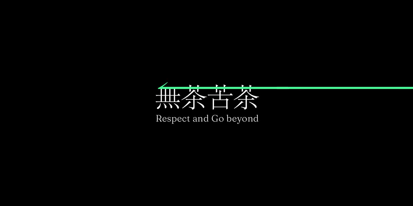 無茶苦茶 (1)