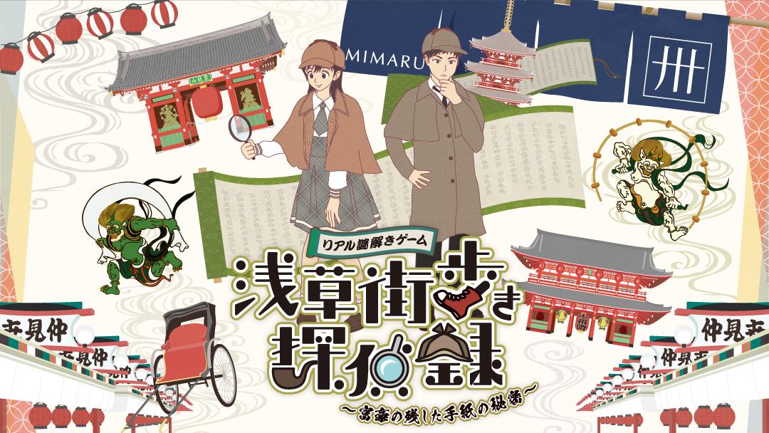 東京・浅草の街を巡るリアル謎解きゲーム (3)