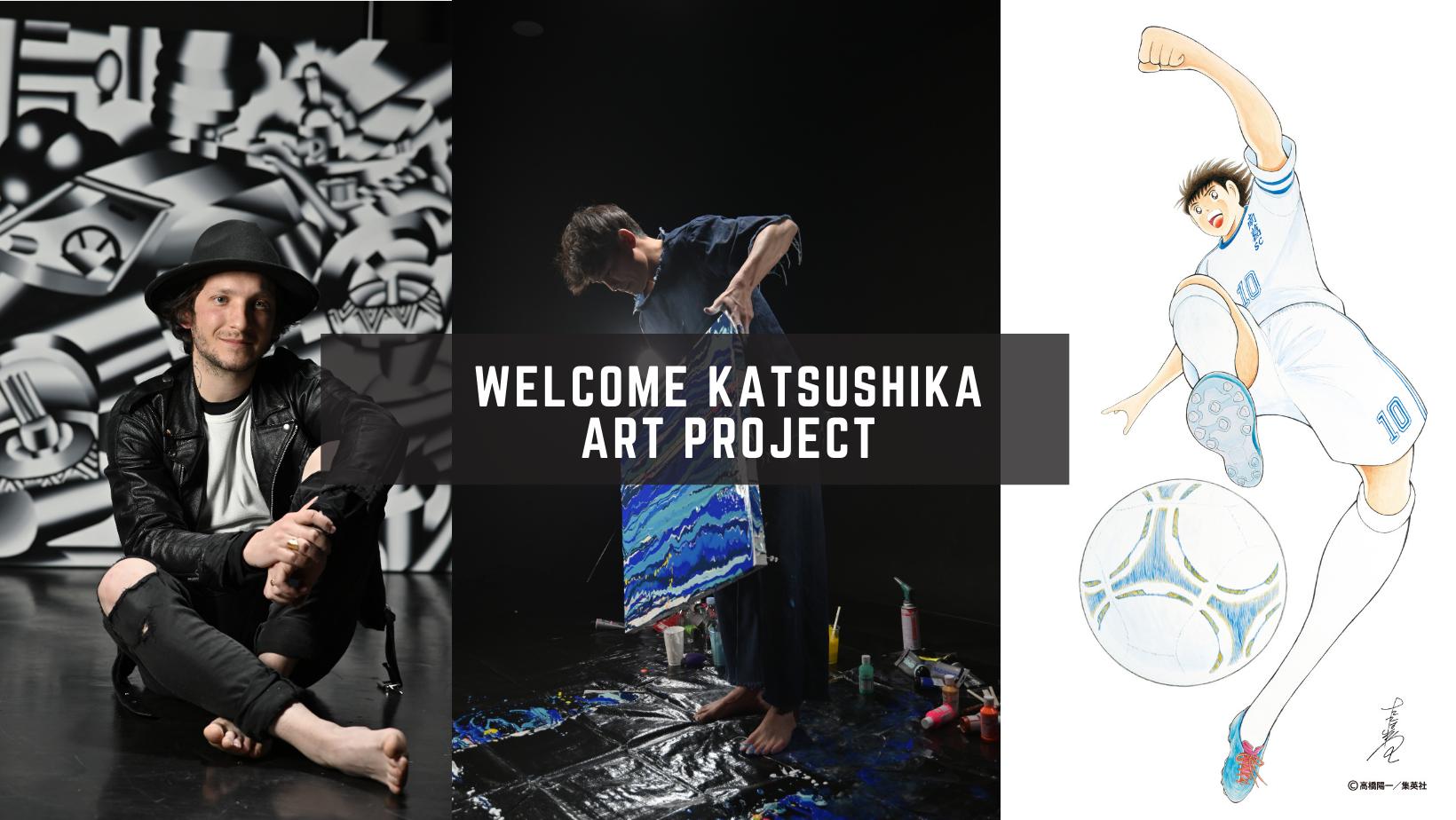アートを活用した東京・葛飾区活性のプロジェクトクラウドファンディング開始 (3)