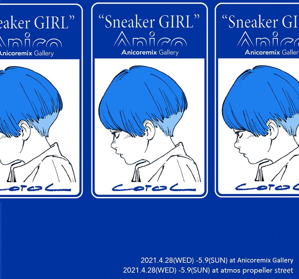 %e5%8f%a4%e5%a1%94%e3%81%a4%e3%81%bf-sneaker-girl-1