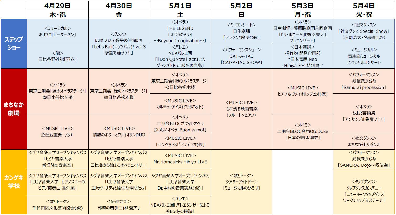 hibiya-festival-10-2