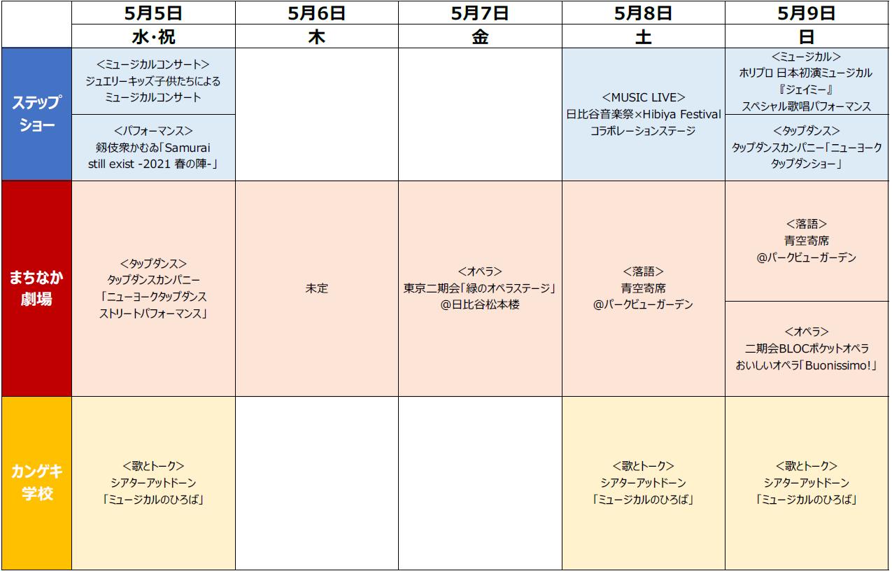 hibiya-festival-11-2