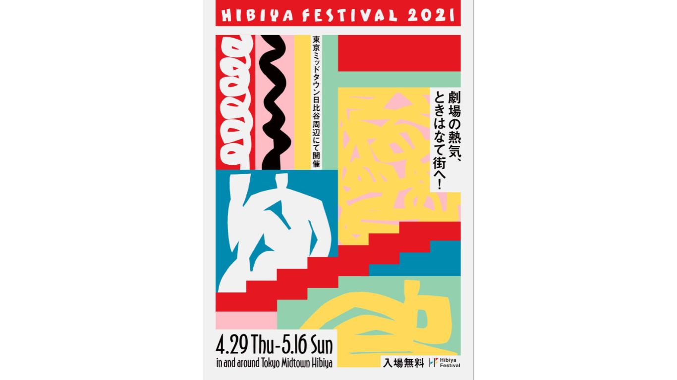 Hibiya Festival