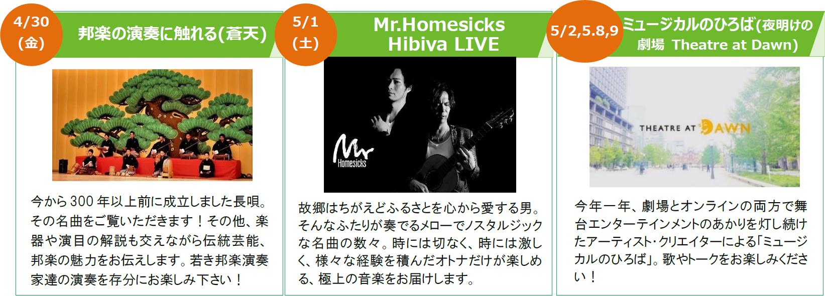 hibiya-festival-8-2