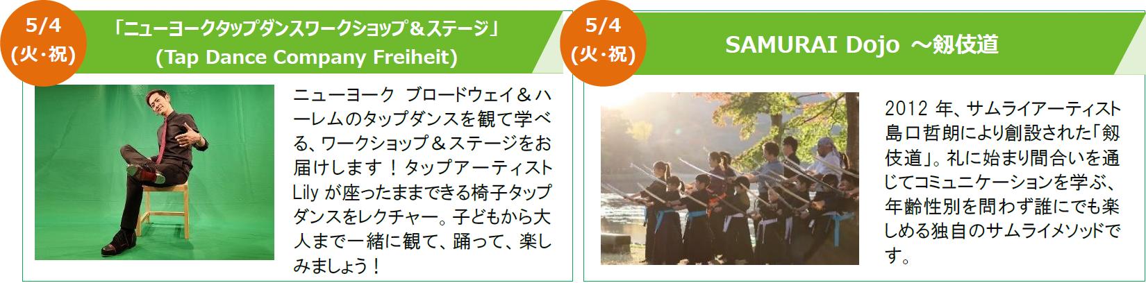 hibiya-festival-9-2