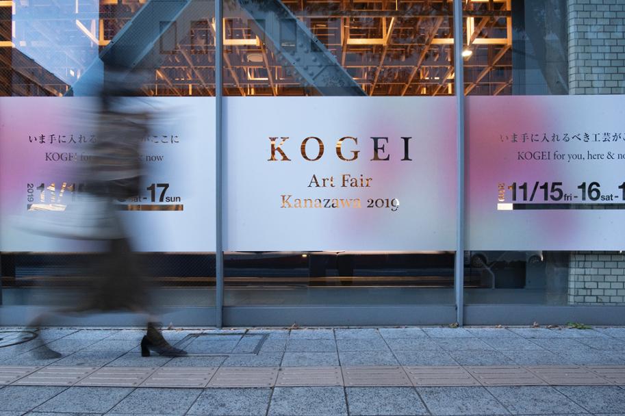 kogei-art-fair-kanazawa-2021-2-2