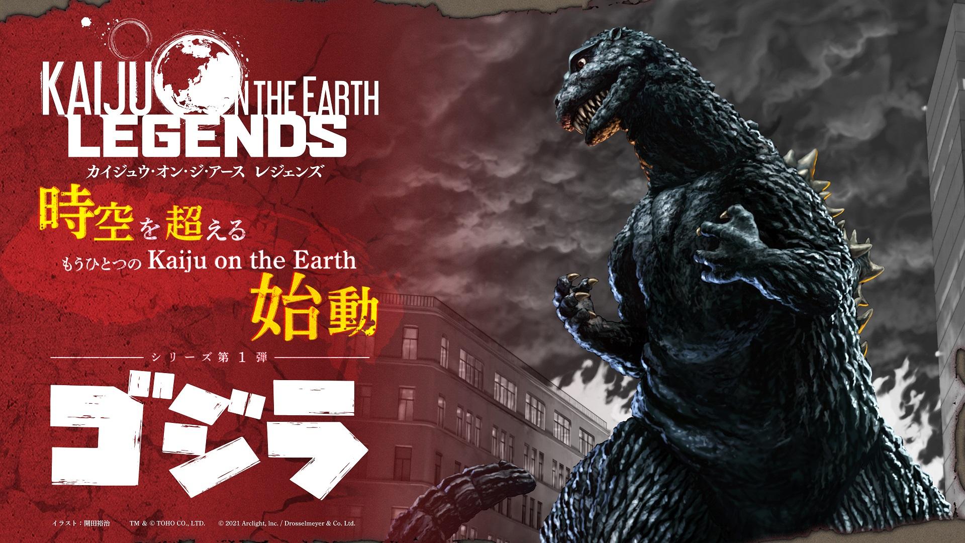 Kaiju on the Earth LEGENDS (2)