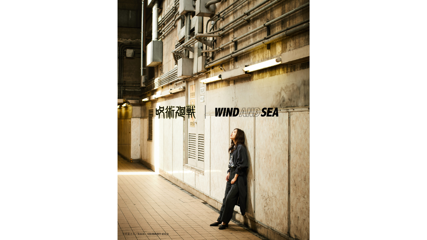 呪術廻戦 × WIND AND SEA