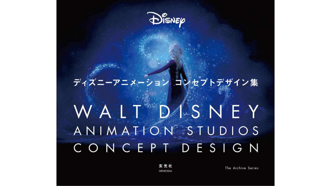 「ディズニーアニメーション コンセプトデザイン集」