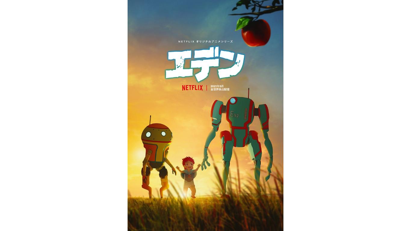 Netflixオリジナルアニメシリーズ『エデン』