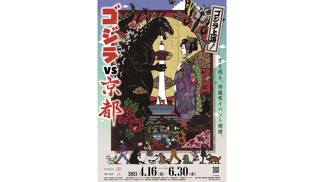 ゴジラvs京都 京都を巡るスタンプラリーなどのコラボイベント開催 Moshi Moshi Nippon もしもしにっぽん