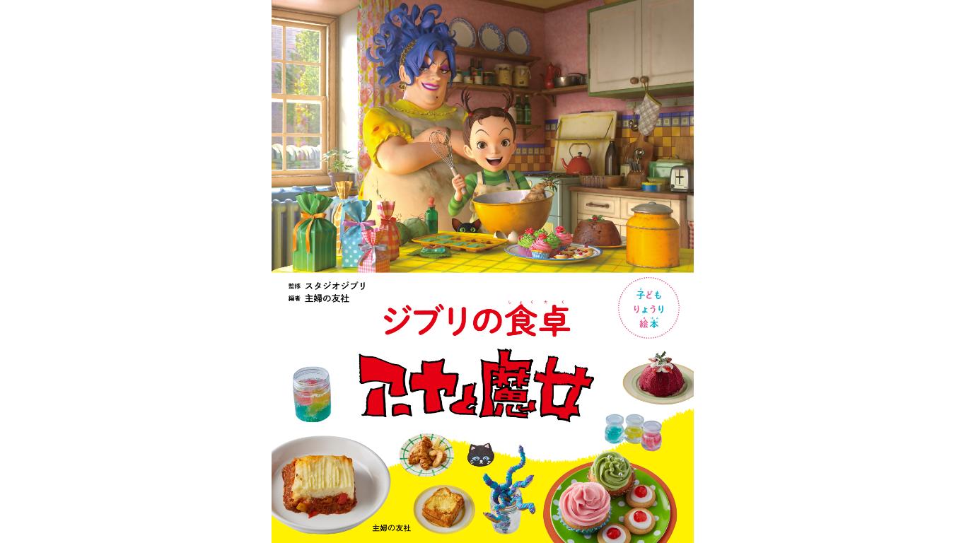 スタジオジブリ 『ジブリの食卓 アーヤと魔女』 Studio Ghibli 吉卜力工作室