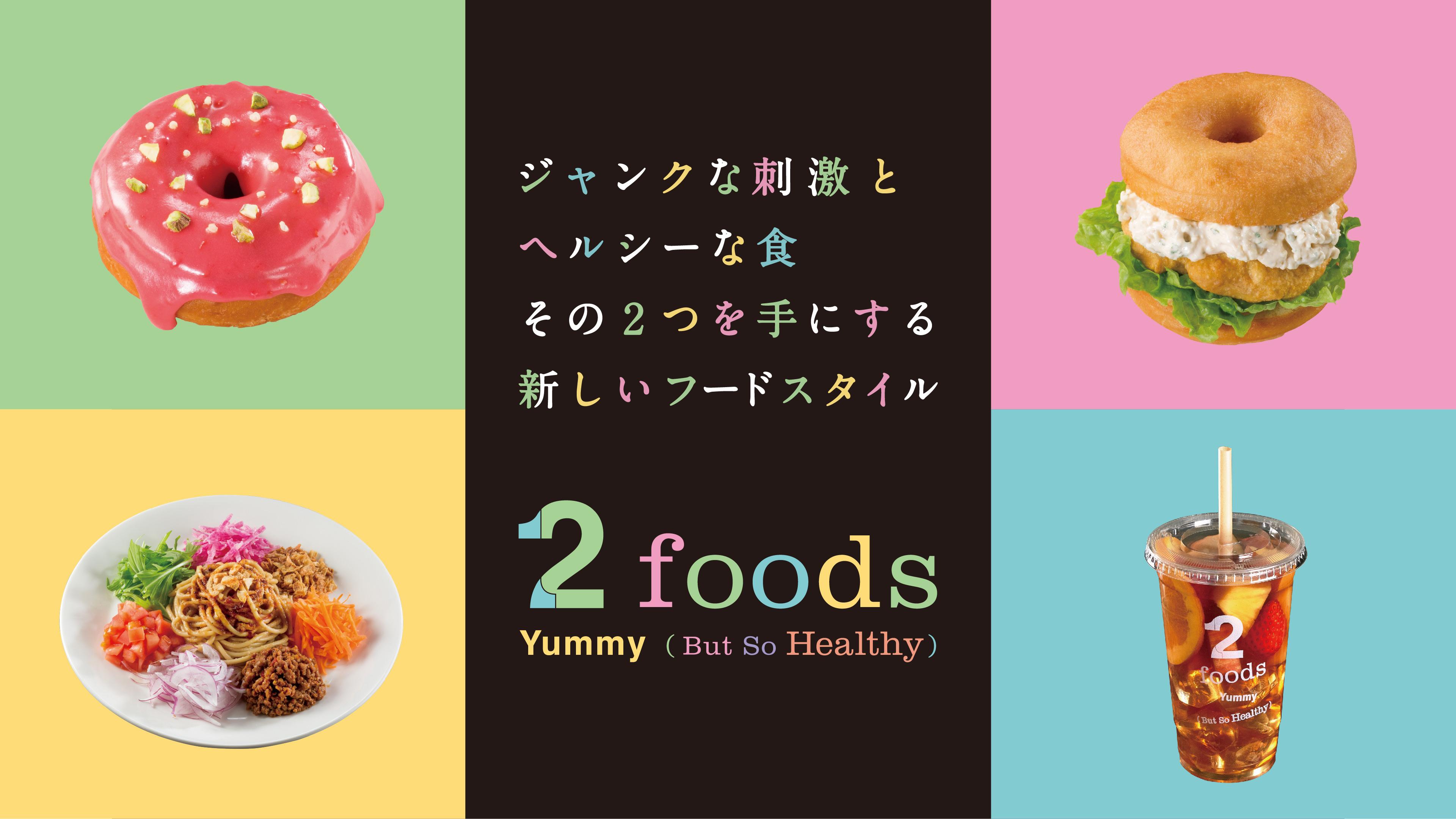 「2foods(トゥーフーズ)」渋谷ロフト (2)