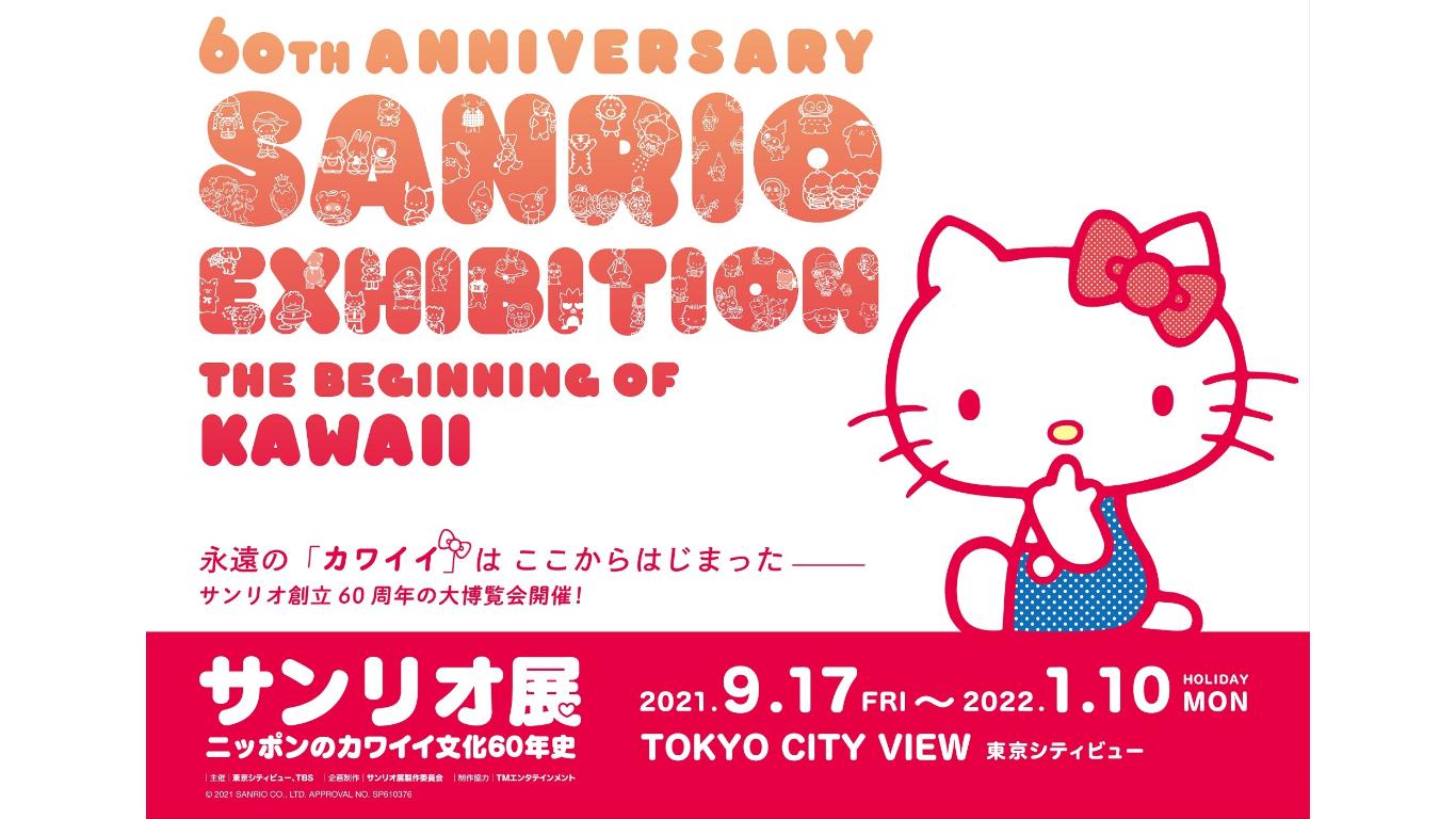 サンリオ展 ニッポンのカワイイ文化60年史 Sanrio 三麗鷗