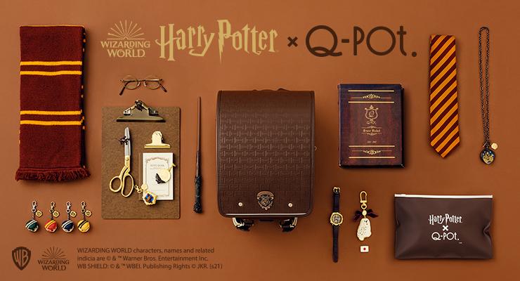 世界初「ハリー・ポッター」ランドセルがQ-pot (2)