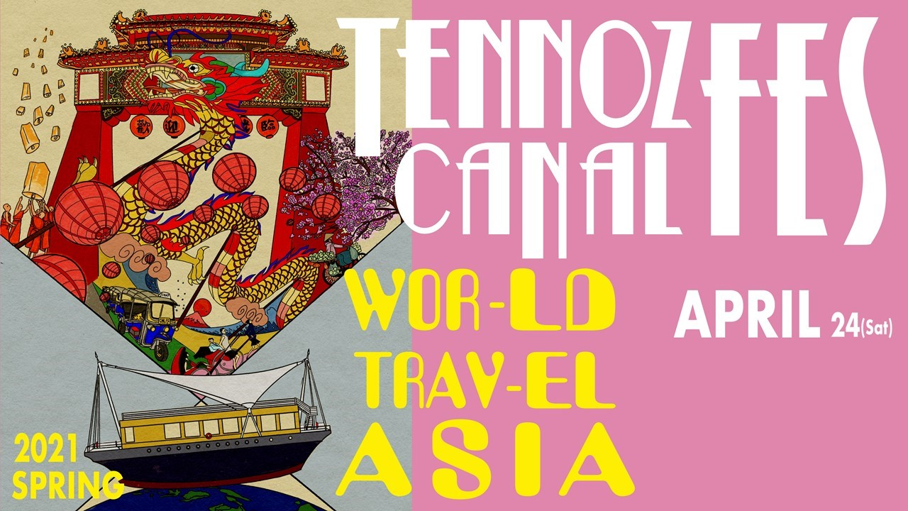 天王洲キャナルフェス2021春~WORLD TRAVEL-ASIA~ (2)