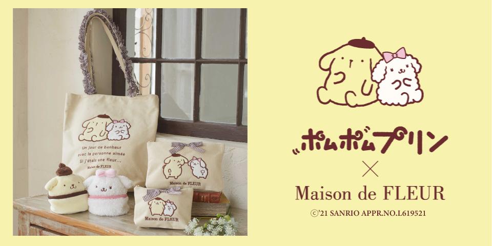 Maison de FLEUR(メゾン ド フルール)×ポムポムプリン PompomPrin 布丁狗 (2)