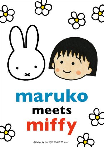 maruko-meets-miffy-1-2