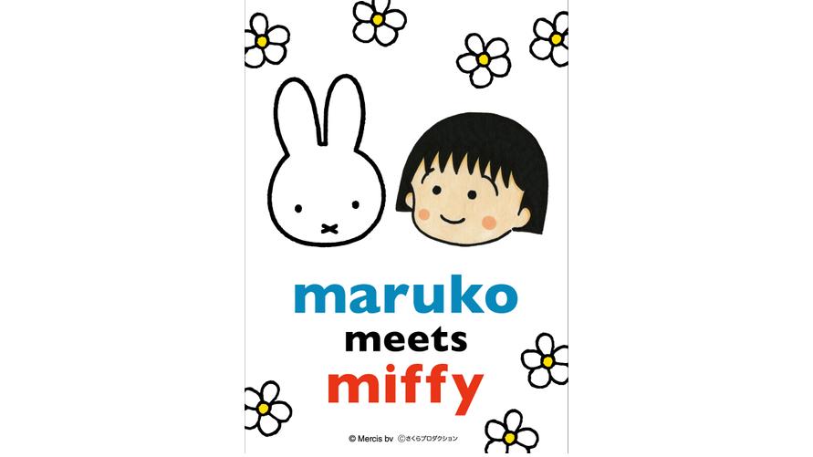 maruko meets miffy (2)