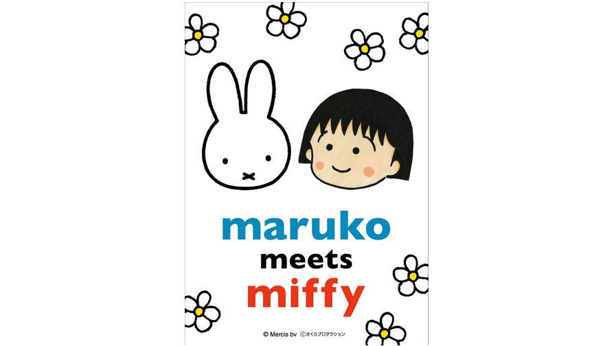 maruko meets miffy