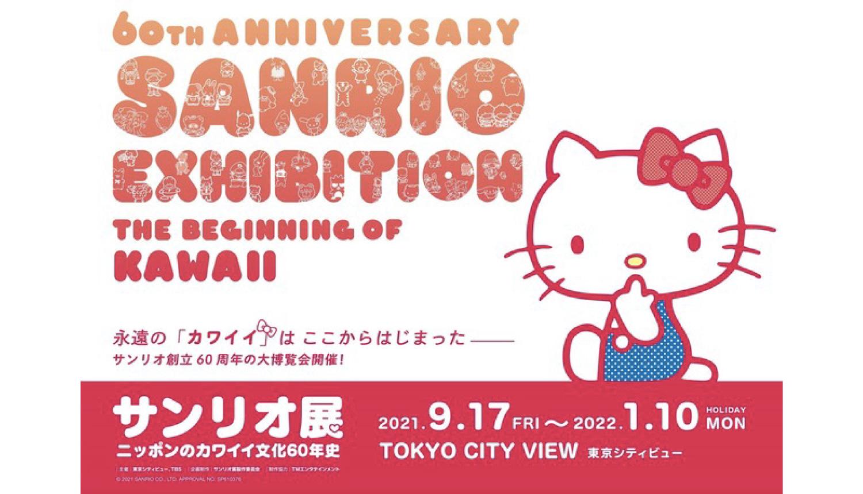 sanrio-exhibition