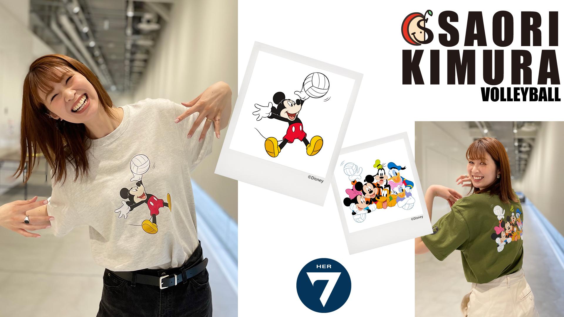 木村沙織さん、ディズニーバレーボールTシャツをプロデュース1