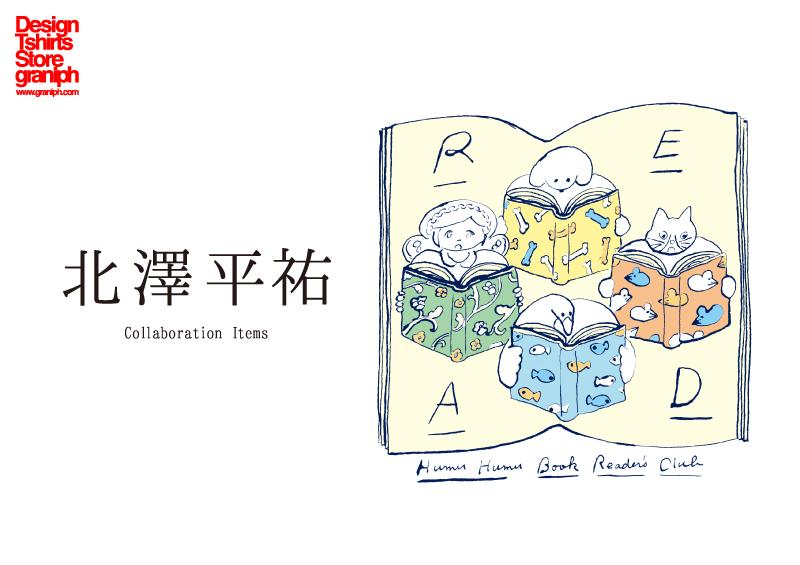 北澤平祐×グラニフコラボ (1)