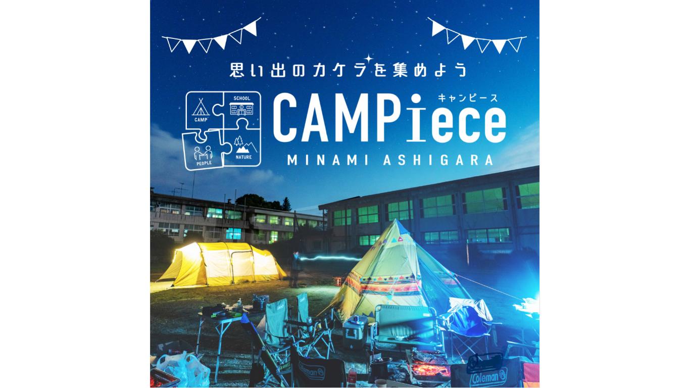 キャンプ場「CAMPiece(キャンピース)」