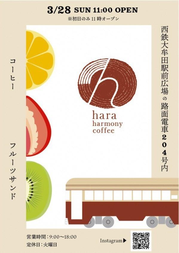 hara-harmony-coffee-2-2