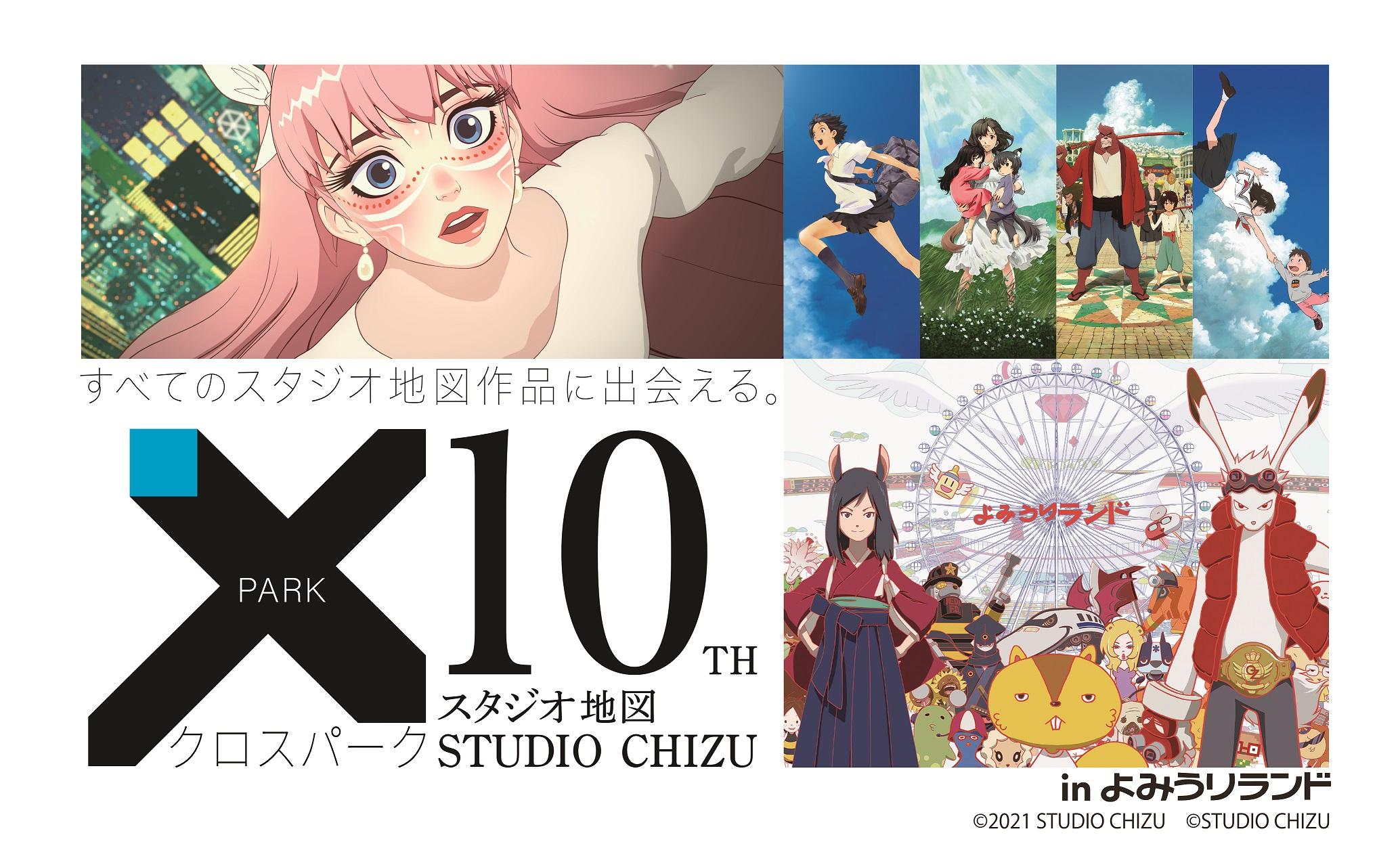 スタジオ地図 10th クロスパーク inよみうりランド1