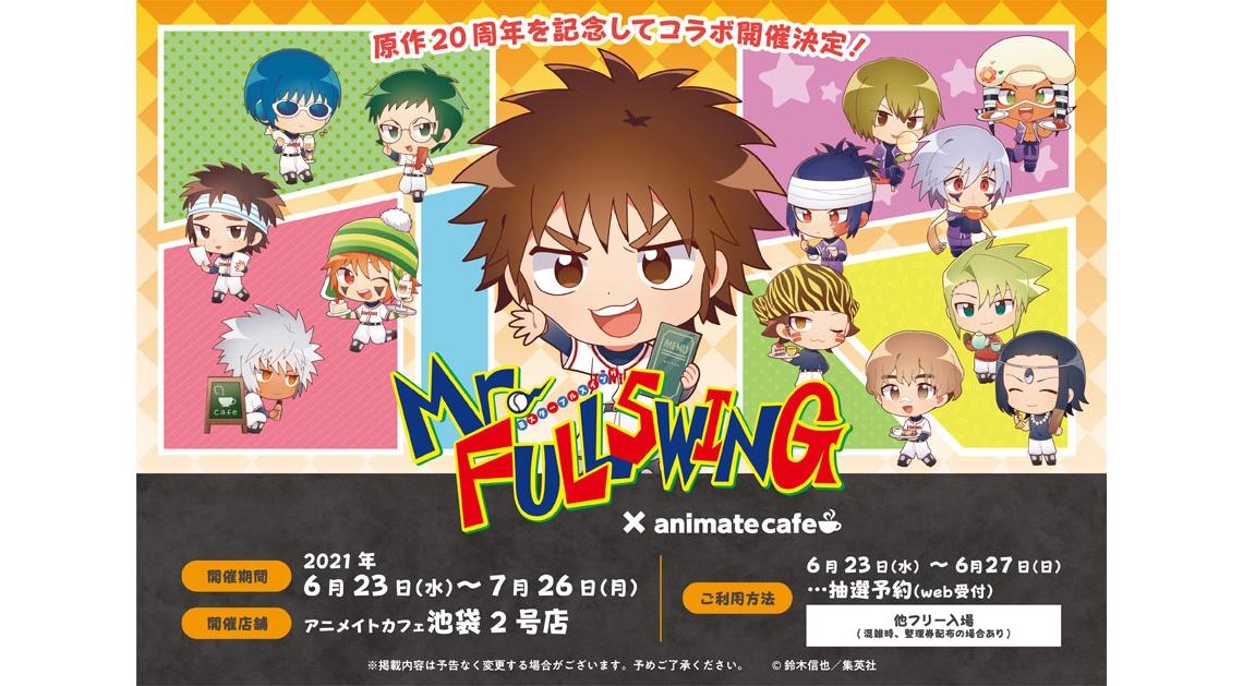 Mr.FULLSWING×アニメイトカフェ1