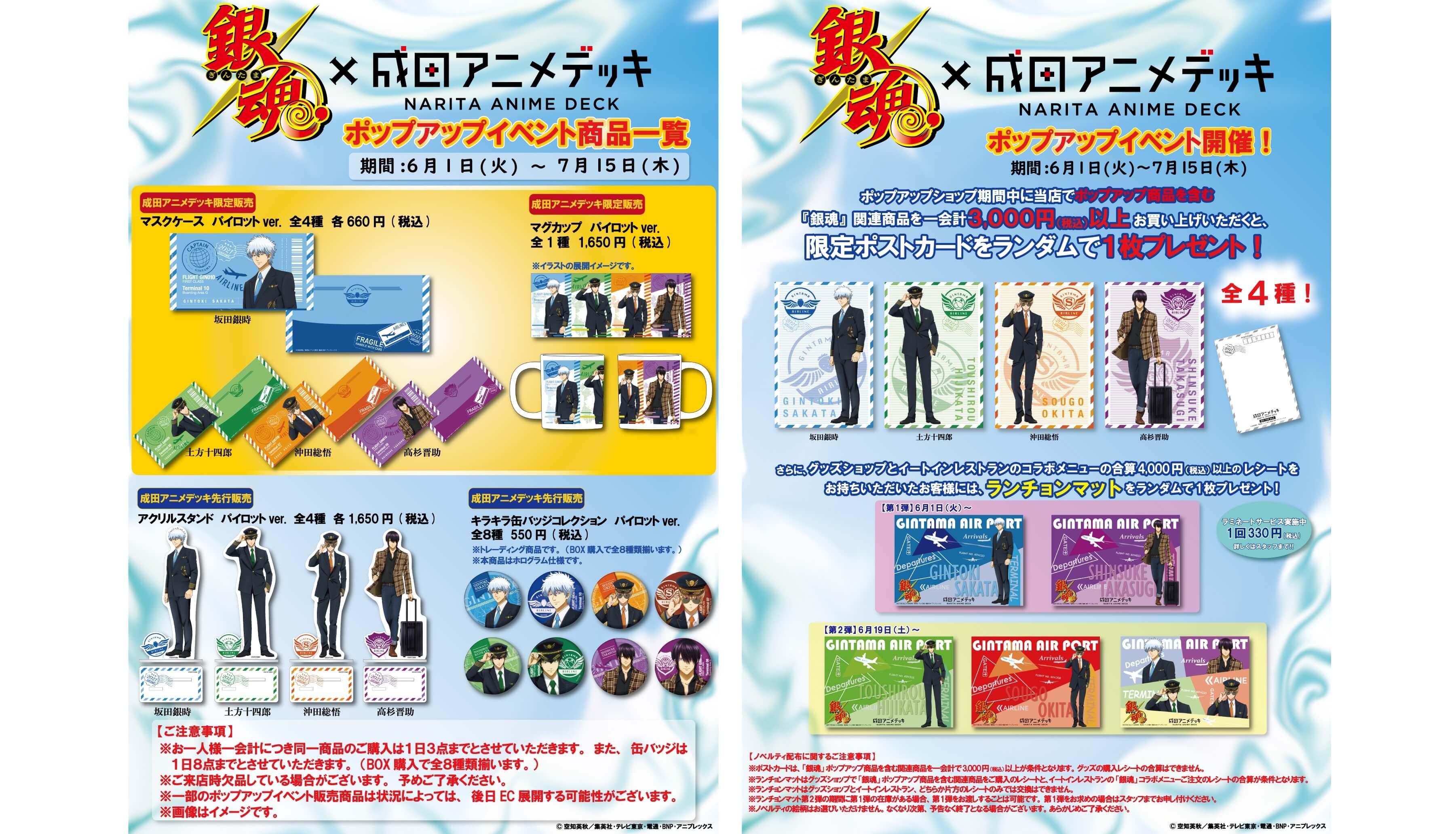 成田アニメデッキ」にて、TVアニメ「銀魂」のポップアップイベント開催