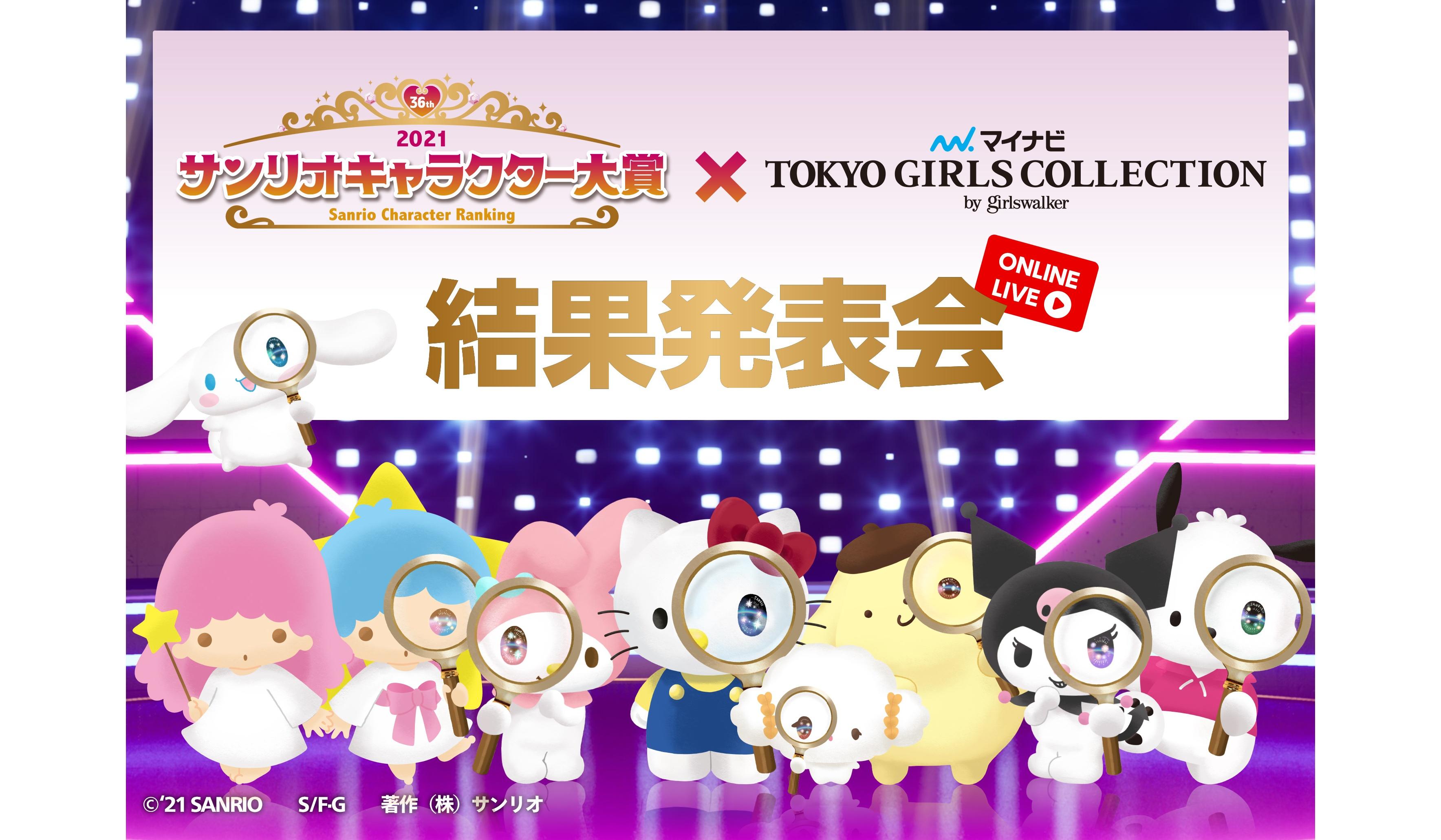 2021年サンリオキャラクター大賞 結果発表会 Sanrio 三麗鷗1