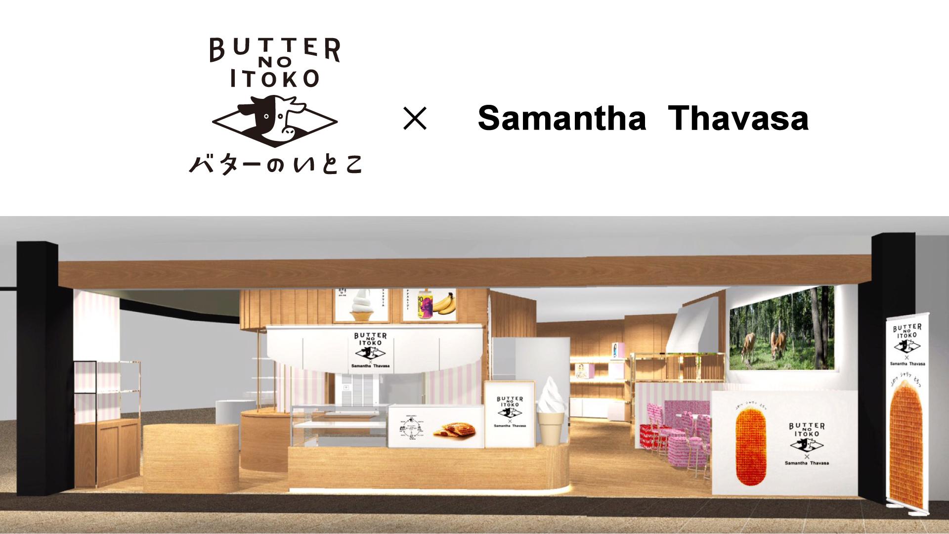 「バターのいとこ」×「サマンサタバサ」1