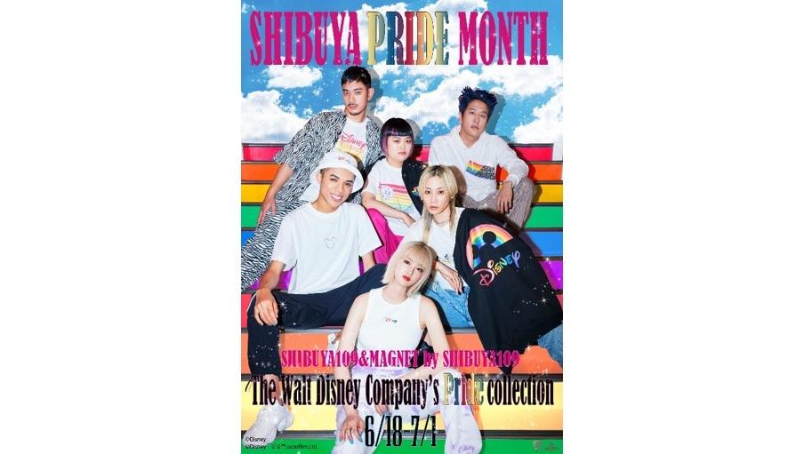 MAGNET by SHIBUYA109『SHIBUYA PRIDE MONTH』1