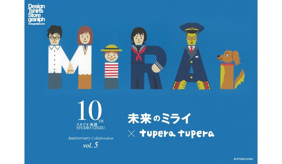 未来のミライ×tupera tupera1