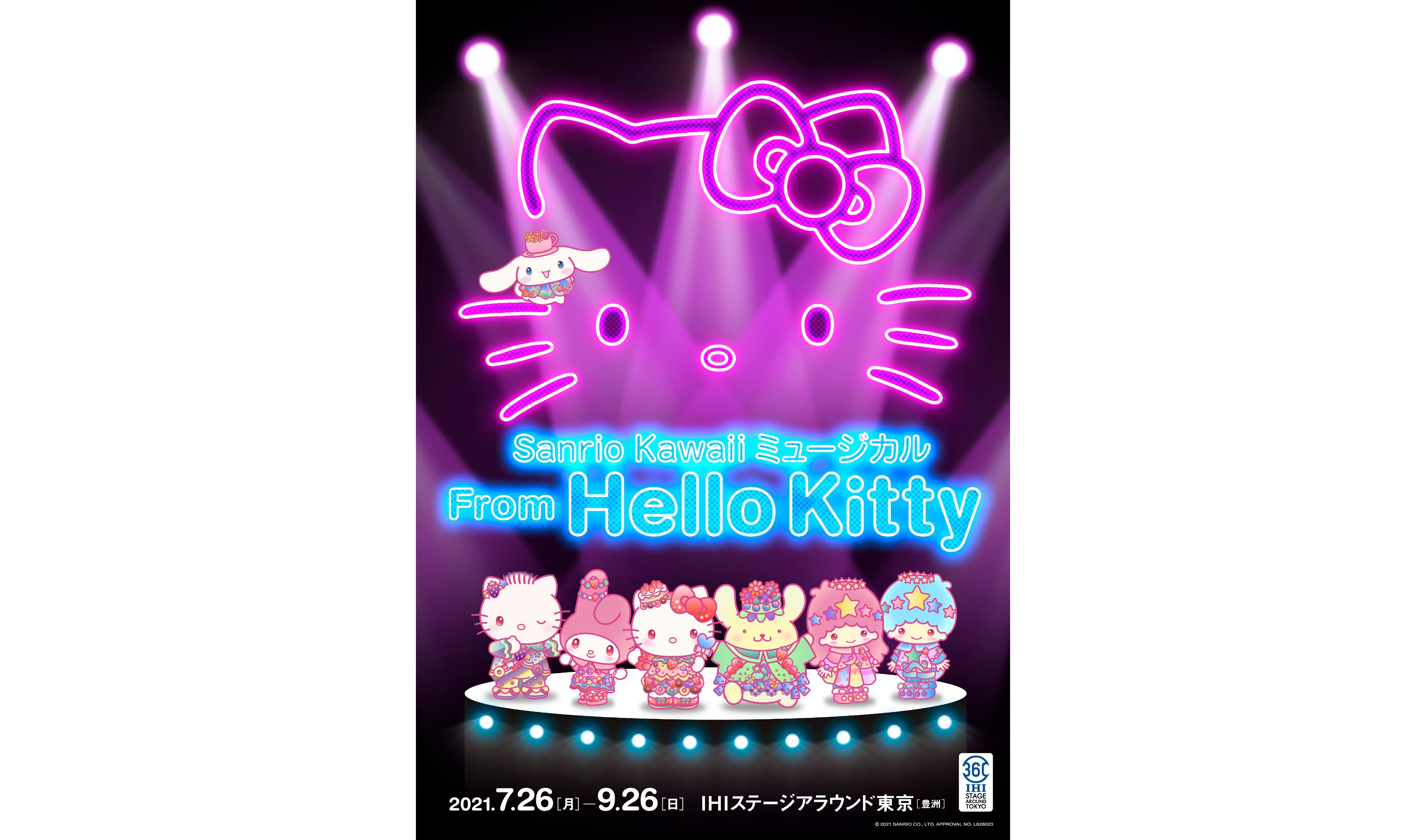 Sanrio Kawaii ミュージカル『From Hello Kitty』1