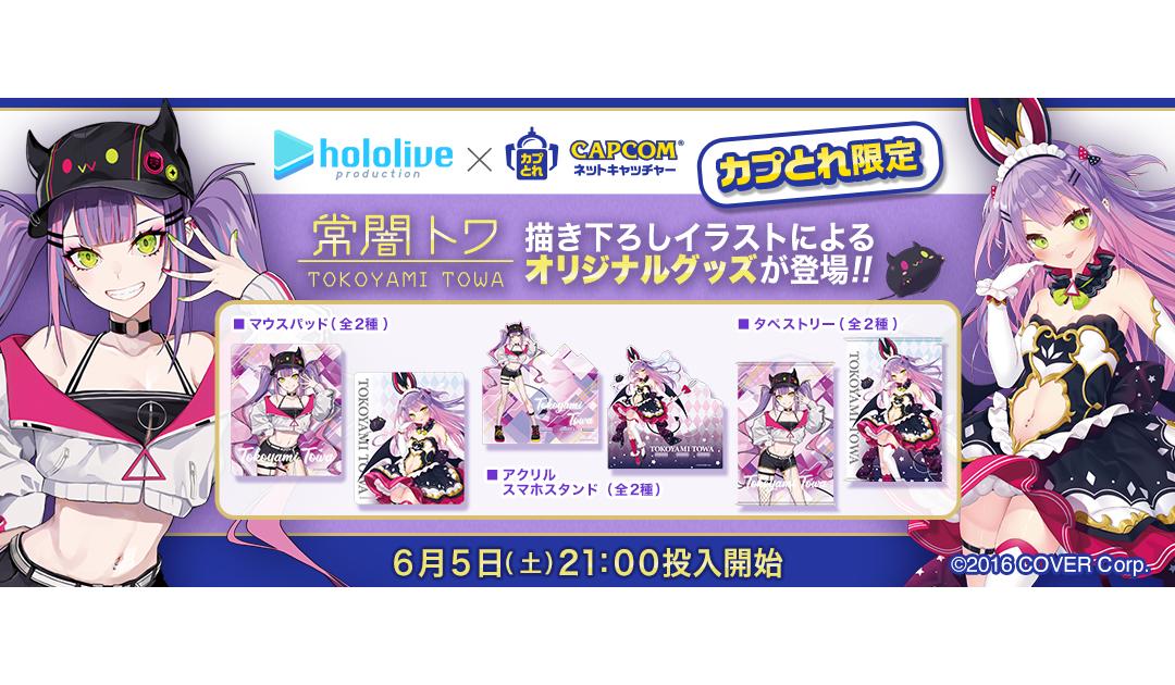 オンラインクレーン「カプとれ」×VTuberグループ「ホロライブ」1