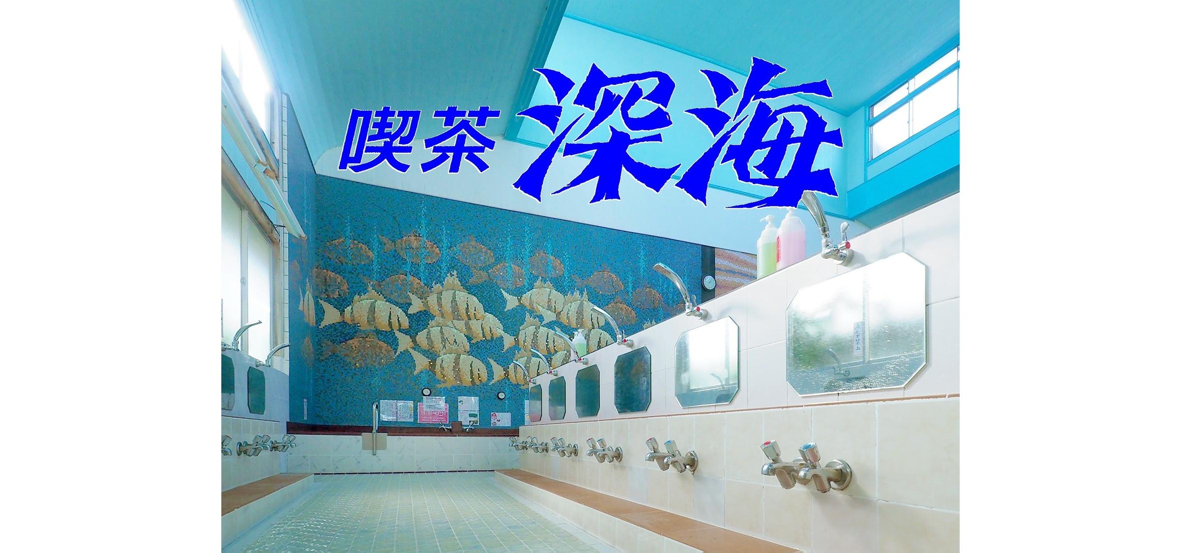 東京・十条にある銭湯「十條湯」2