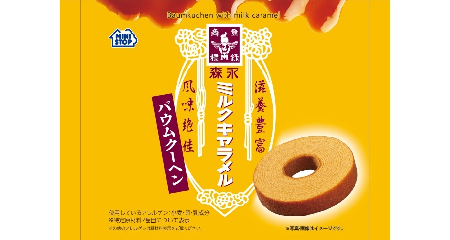 森永ミルクキャラメル×ミニストップ3