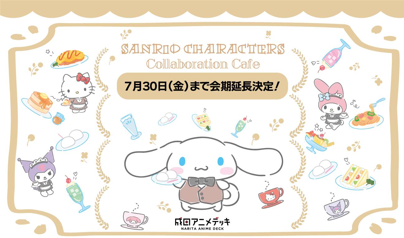 「成田アニメデッキ」で「サンリオキャラクターズ」コラボカフェ1