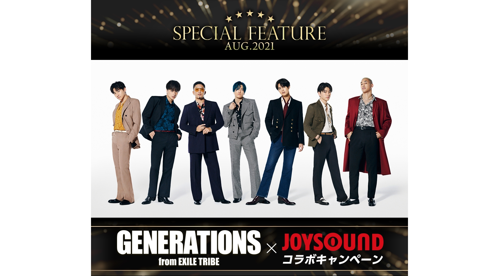 GENERATIONS from EXILE TRIBE×JOYSOUND コラボキャンペーン1