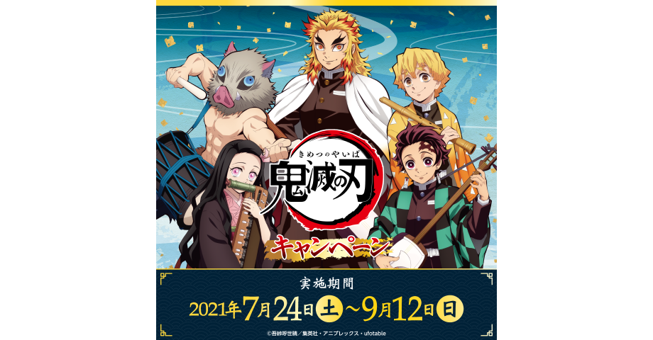 SEGA「鬼滅の刃」 キャンペーン Demon Slayer: Kimetsu no Yaiba 鬼滅之刃1