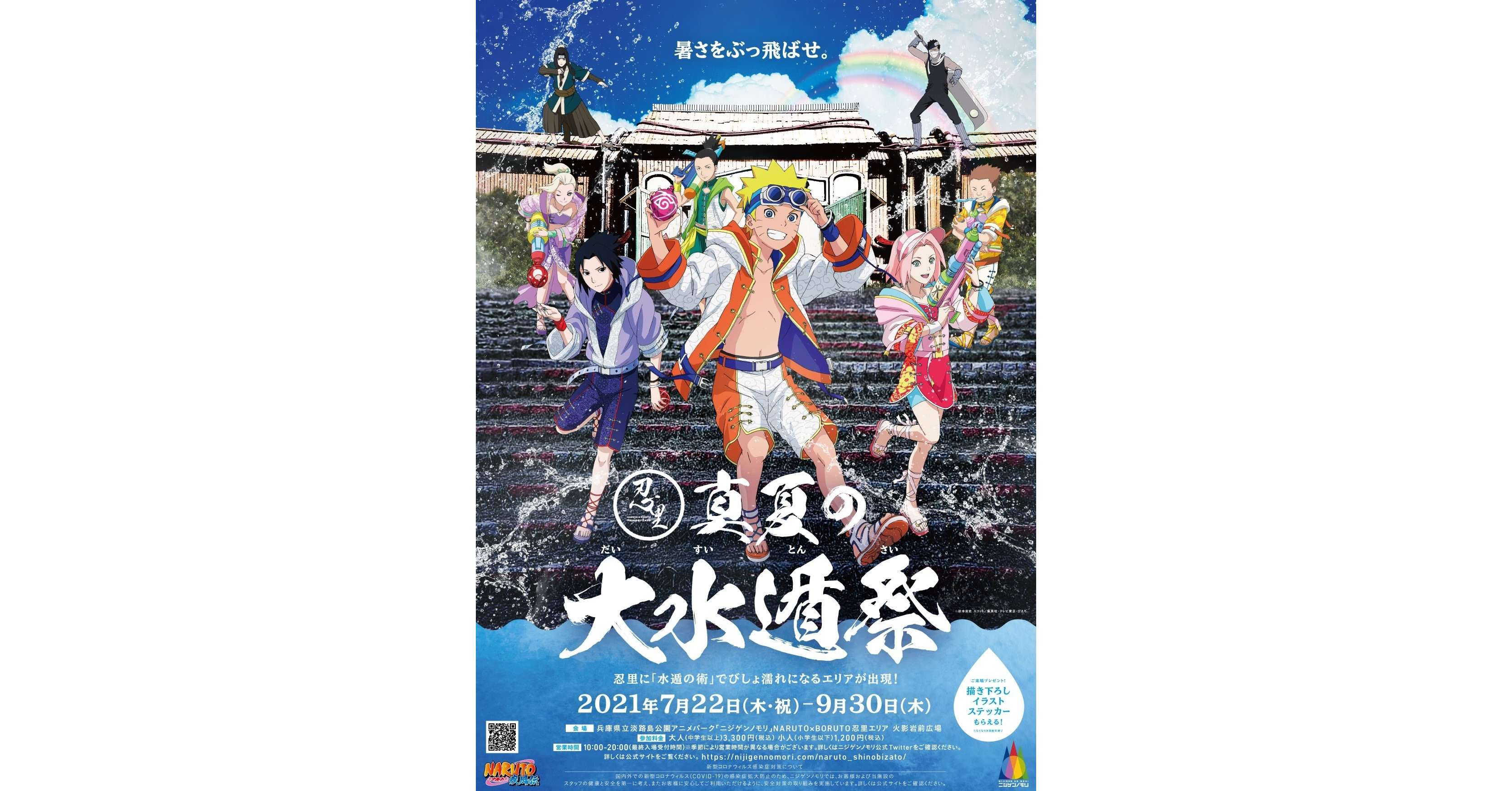 「NARUTO&BORUTO 忍里」 『忍里・真夏の大水遁祭』1