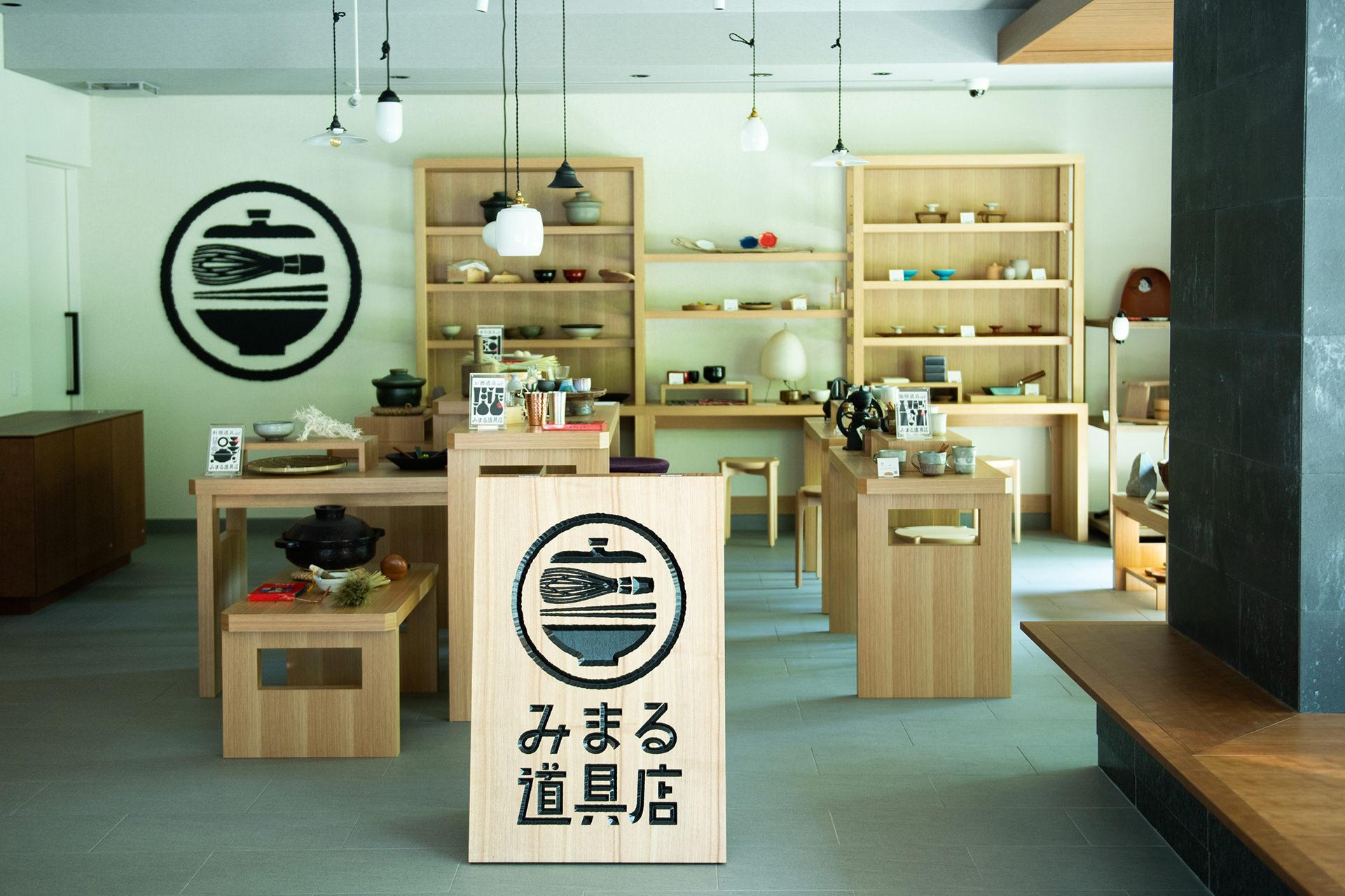 みまる道具店1