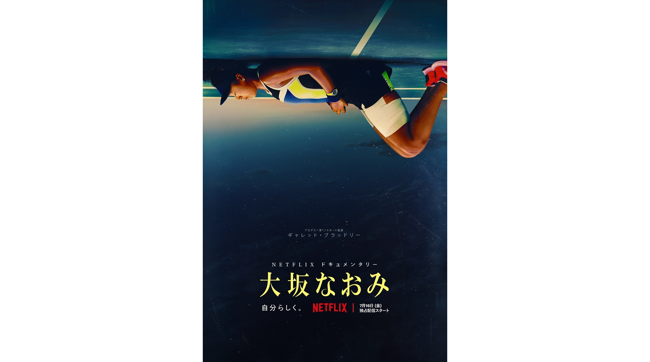 Netflix『大坂なおみ』:キービジュアル